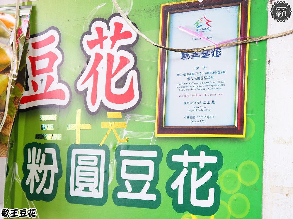 20180511172914 29 - 歌王豆花,梧棲市場隱藏美食,不輸榕樹下豆花~