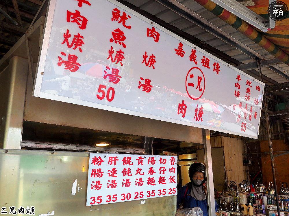 20180513201553 22 - 二兄香菇肉羹,羹湯有海鮮甜味,肉條肉羹扎實口感~