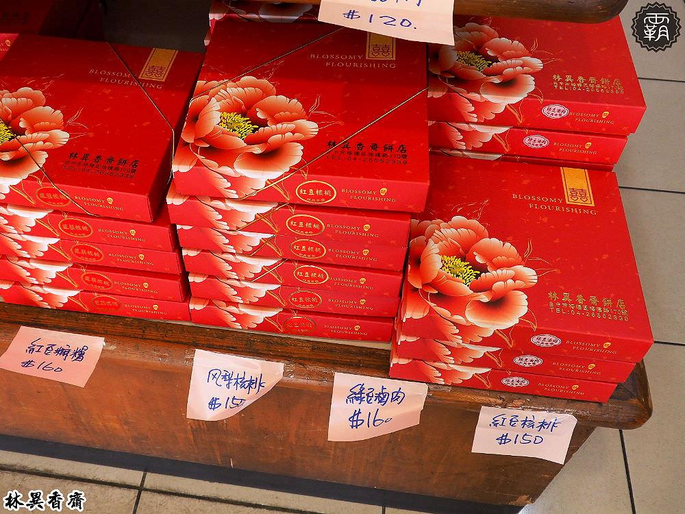 20180524201722 88 - 台式馬卡龍這裡買~林異香齋餅店有賣懷舊小點心,還有飄香百年的鹹蛋糕~
