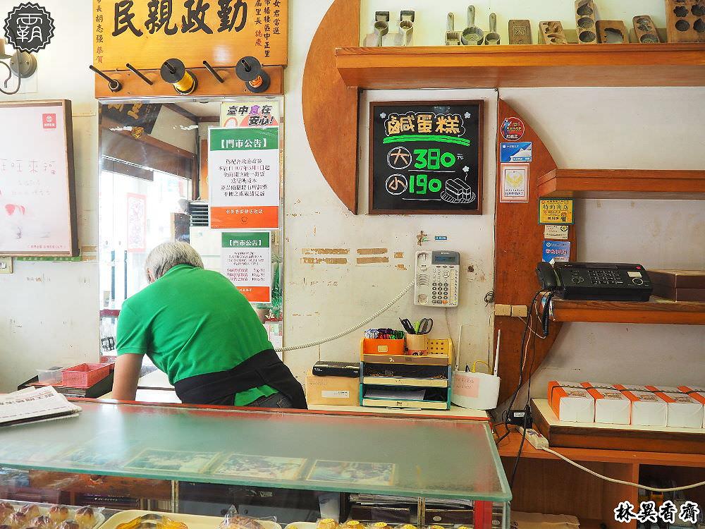 20180524201727 75 - 台式馬卡龍這裡買~林異香齋餅店有賣懷舊小點心,還有飄香百年的鹹蛋糕~