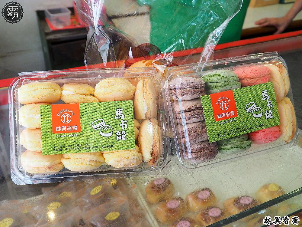 20180524201730 7 - 台式馬卡龍這裡買~林異香齋餅店有賣懷舊小點心,還有飄香百年的鹹蛋糕~