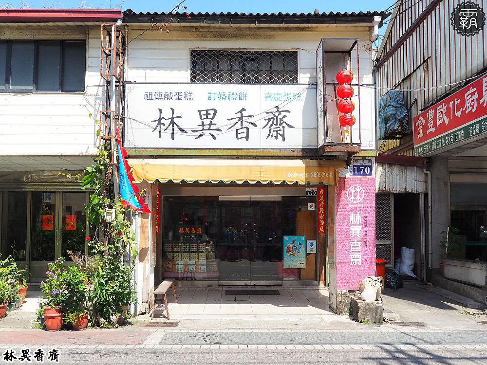 20180524201731 6 - 台式馬卡龍這裡買~林異香齋餅店有賣懷舊小點心,還有飄香百年的鹹蛋糕~