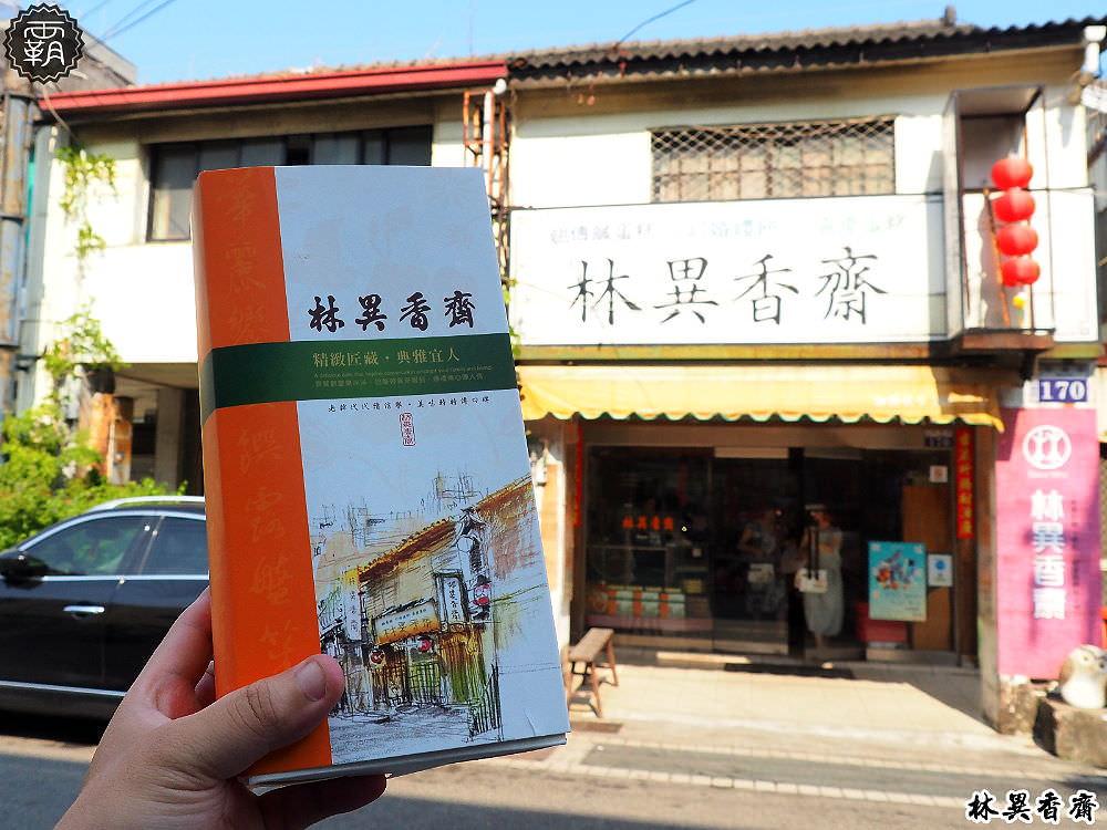 20180524201733 71 - 台式馬卡龍這裡買~林異香齋餅店有賣懷舊小點心,還有飄香百年的鹹蛋糕~
