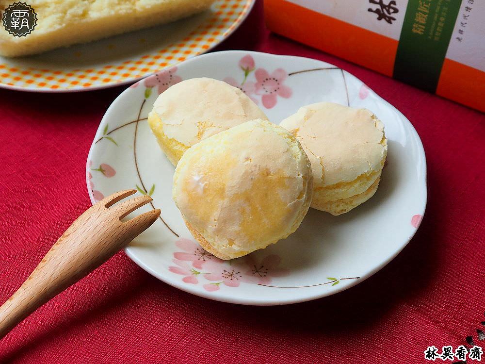 20180524201912 60 - 台式馬卡龍這裡買~林異香齋餅店有賣懷舊小點心,還有飄香百年的鹹蛋糕~