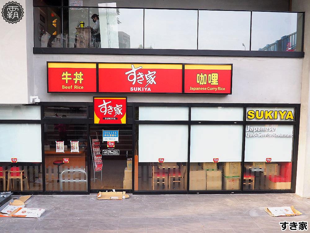 20180608205128 15 - すき家 Sukiya牛丼要在台中開賣惹!一次要開兩間店,Jmall商場すき家台中首間店6/13正式營業!