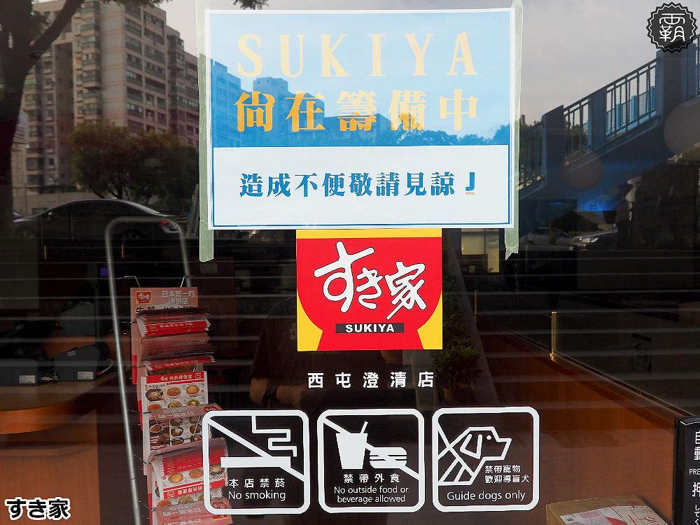 20180608205133 38 - すき家 Sukiya牛丼要在台中開賣惹!一次要開兩間店,Jmall商場すき家台中首間店6/13正式營業!