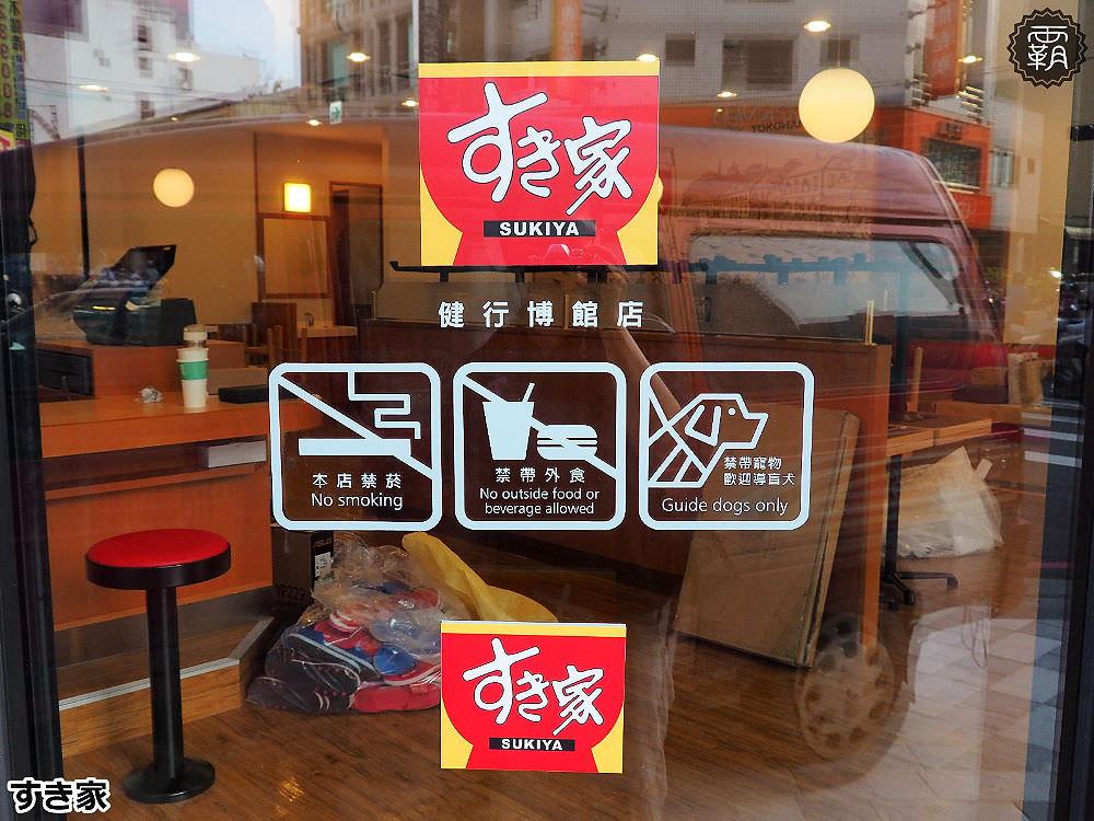 20180608205306 57 - すき家 Sukiya牛丼要在台中開賣惹!一次要開兩間店,Jmall商場すき家台中首間店6/13正式營業!
