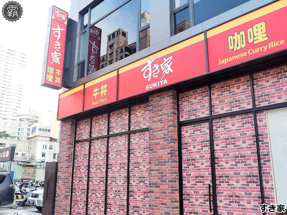 20180608205312 73 - すき家 Sukiya牛丼要在台中開賣惹!一次要開兩間店,Jmall商場すき家台中首間店6/13正式營業!