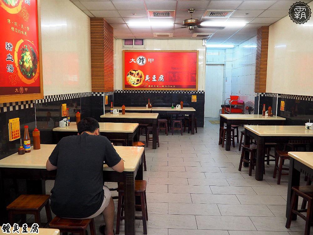 20180610143522 19 - 大甲鍾臭豆腐微酥多汁的口感,在地美食從攤販到店面,多了座位還有冷氣放送~