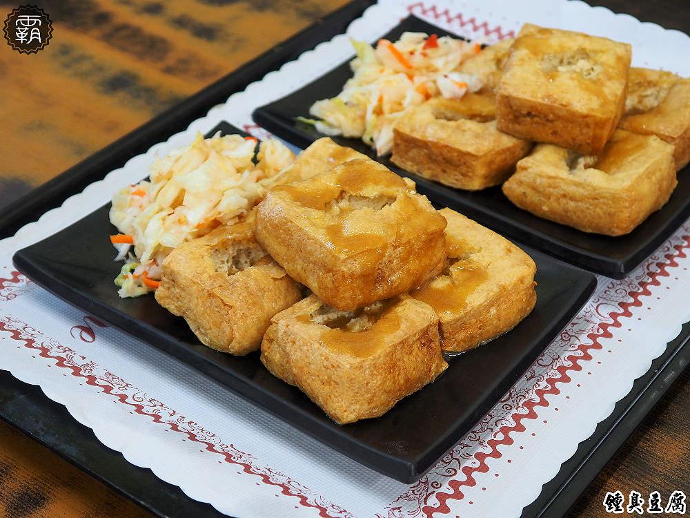 20180610144059 96 - 大甲鍾臭豆腐微酥多汁的口感,在地美食從攤販到店面,多了座位還有冷氣放送~