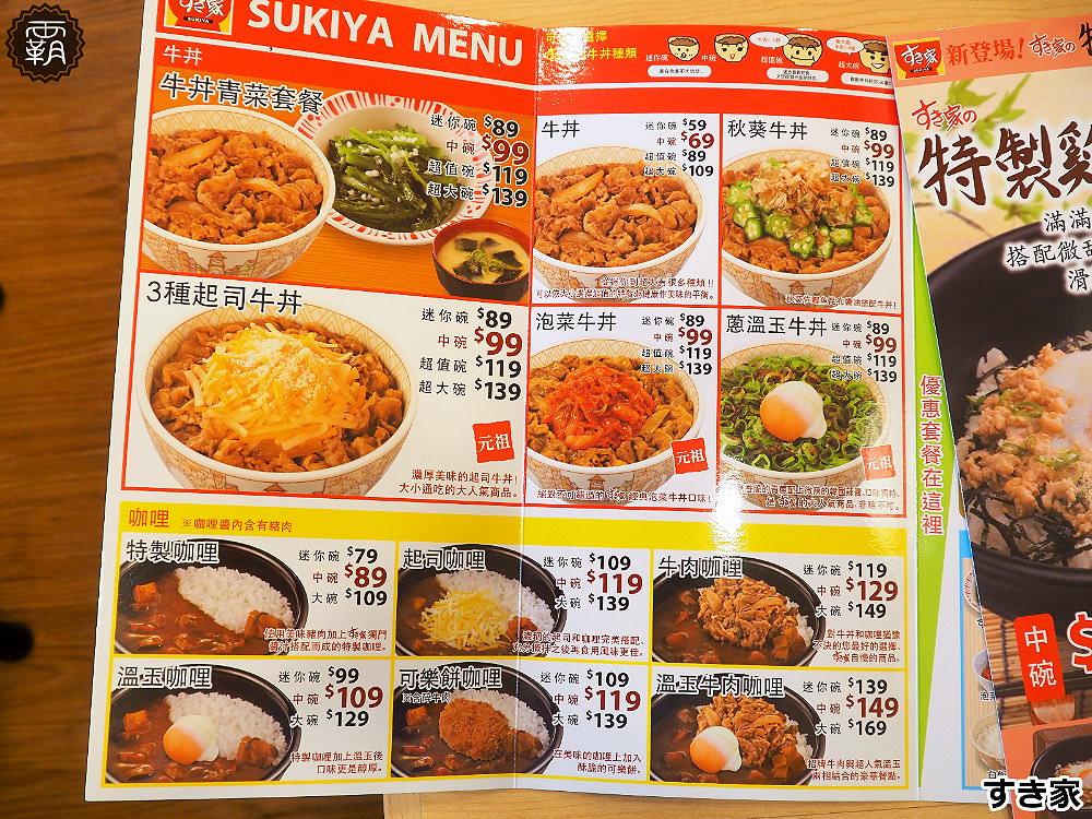 20180613143352 94 - 台中首間すき家Sukiya牛丼JMall商場正式開賣~美味牛丼59元起~