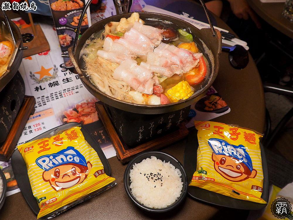 20180620083242 66 - 熱血採訪 | 夜市整柱Sapporo喝越夜越嗨,還有超害羞的杯組,一上桌大家都笑了