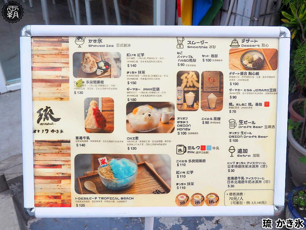 20180708204448 5 - 琉かき氷日式剉冰│湛藍剉冰配餅乾粉沙灘,好夏天~