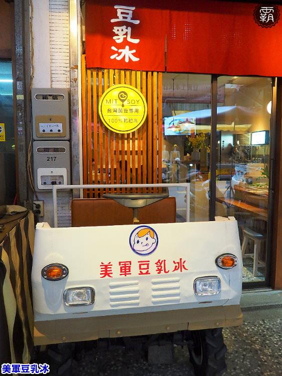 20180712192310 24 - 美軍豆乳冰,向上市場新店面,有復古牛車很潮,還有新品檸檬豆花唷~