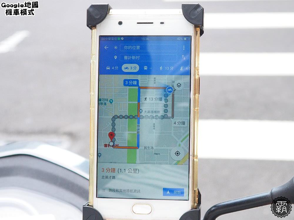20180719230700 54 - Google地圖機車模式在台正式上線!貼近機車族使用!