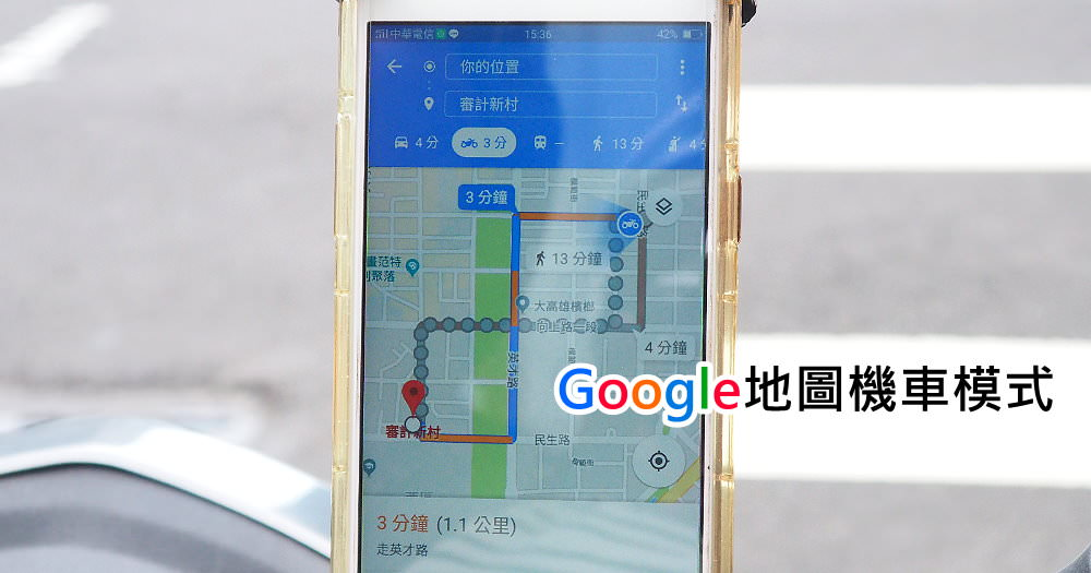 20180719230758 42 - Google地圖機車模式在台正式上線!貼近機車族使用!