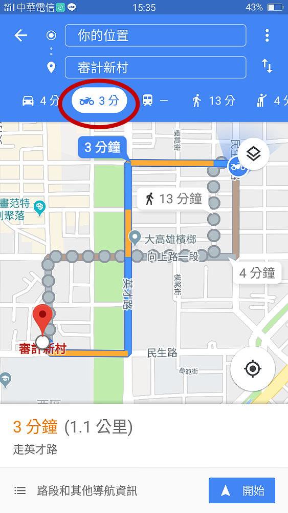 20180719230800 12 - Google地圖機車模式在台正式上線!貼近機車族使用!