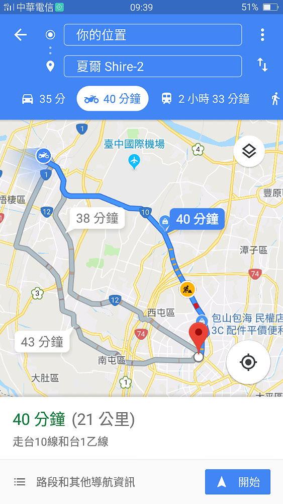 20180719230801 61 - Google地圖機車模式在台正式上線!貼近機車族使用!