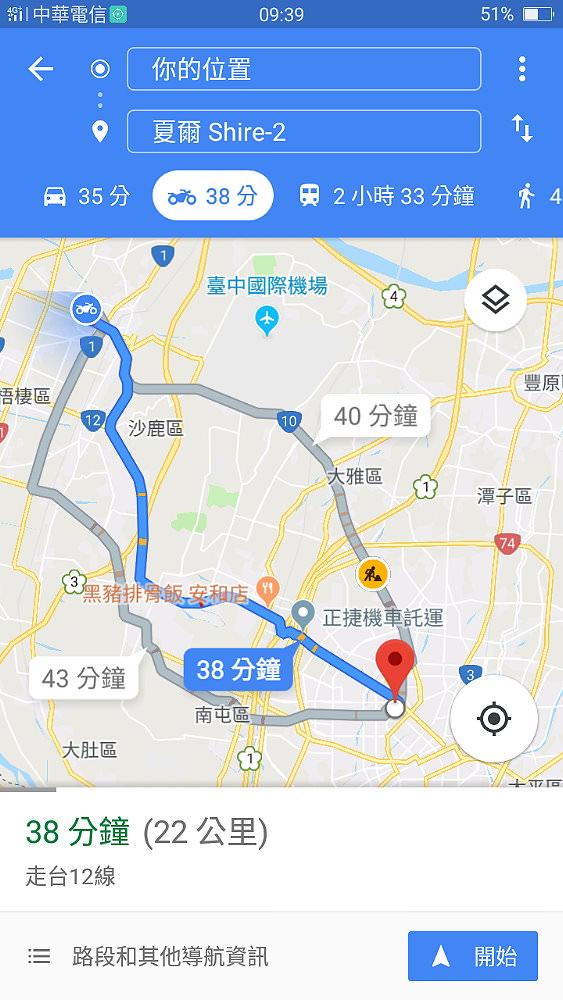 20180719230806 85 - Google地圖機車模式在台正式上線!貼近機車族使用!