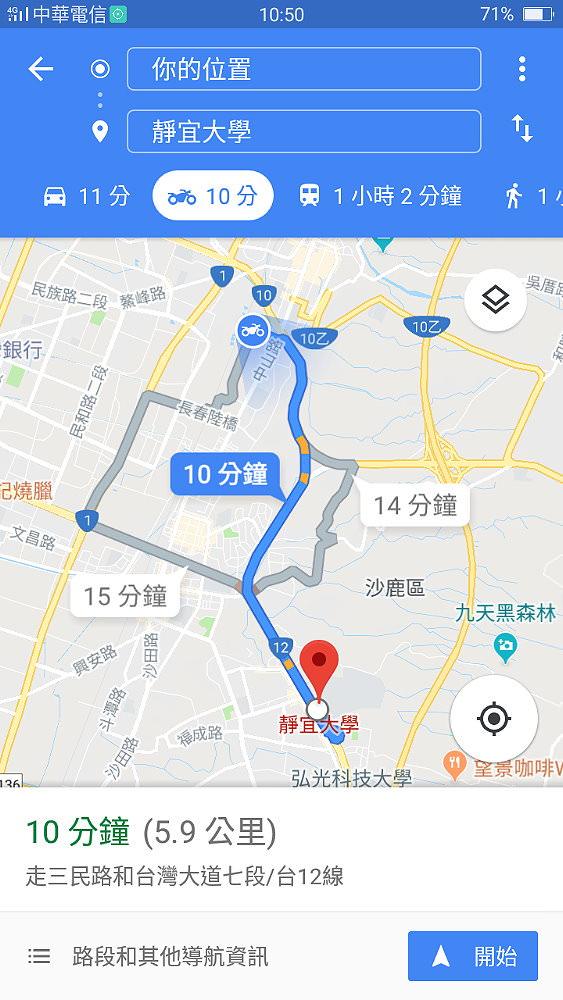20180719230811 4 - Google地圖機車模式在台正式上線!貼近機車族使用!