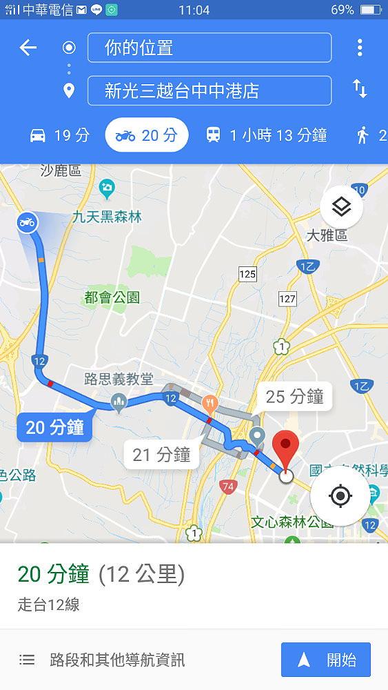 20180719231426 5 - Google地圖機車模式在台正式上線!貼近機車族使用!