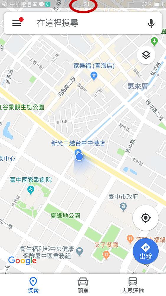 20180719231439 38 - Google地圖機車模式在台正式上線!貼近機車族使用!