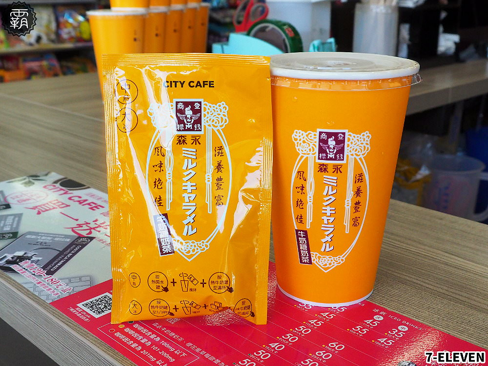 20180814133757 29 - 7-ELEVEN 冰森永牛奶糖奶茶,搭配經典森永杯,8/15全台限量推出~
