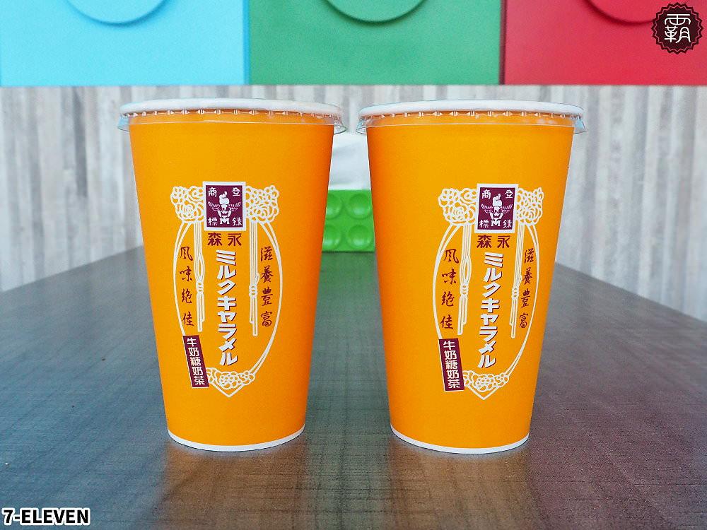 20180814133838 33 - 7-ELEVEN 冰森永牛奶糖奶茶,搭配經典森永杯,8/15全台限量推出~