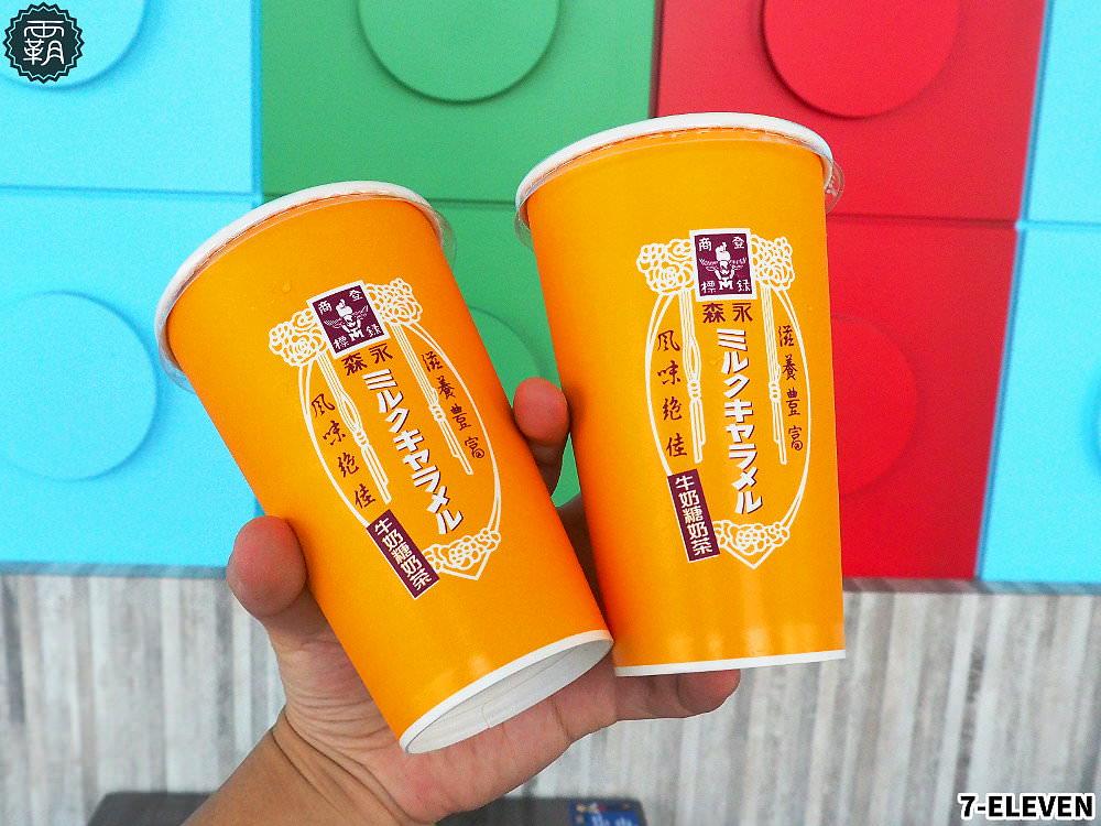 20180814133840 2 - 7-ELEVEN 冰森永牛奶糖奶茶,搭配經典森永杯,8/15全台限量推出~