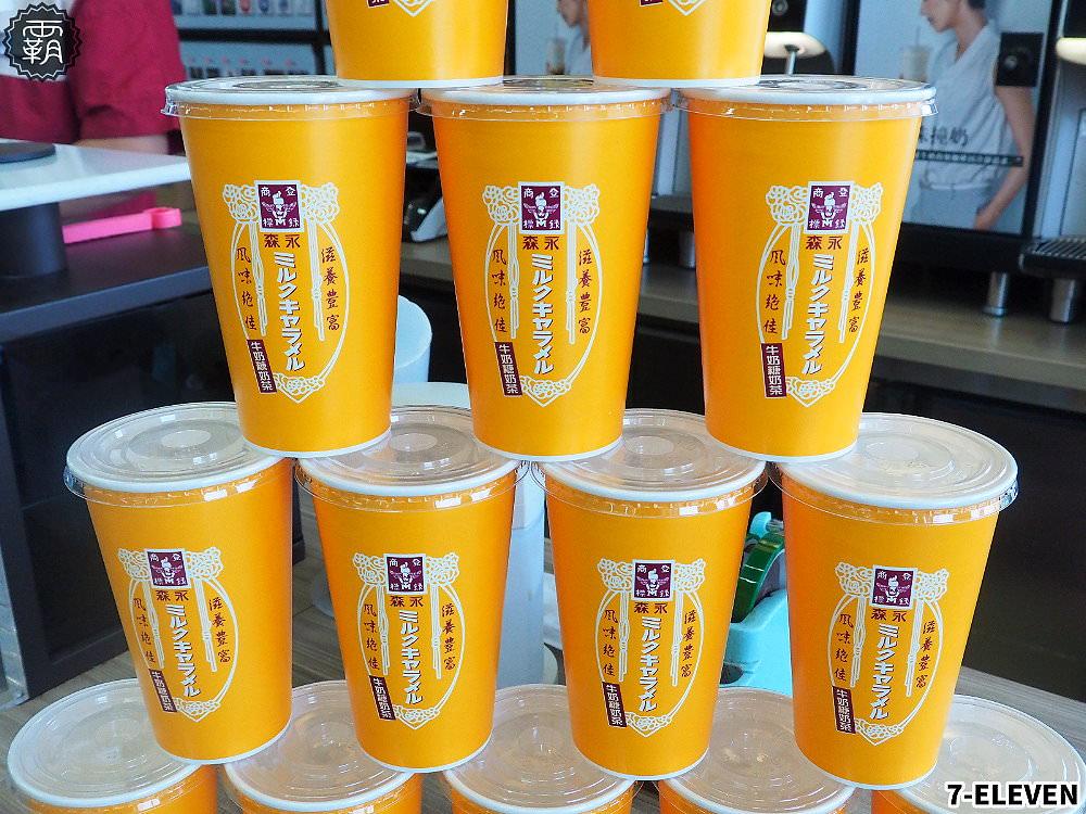 20180814133850 9 - 7-ELEVEN 冰森永牛奶糖奶茶,搭配經典森永杯,8/15全台限量推出~