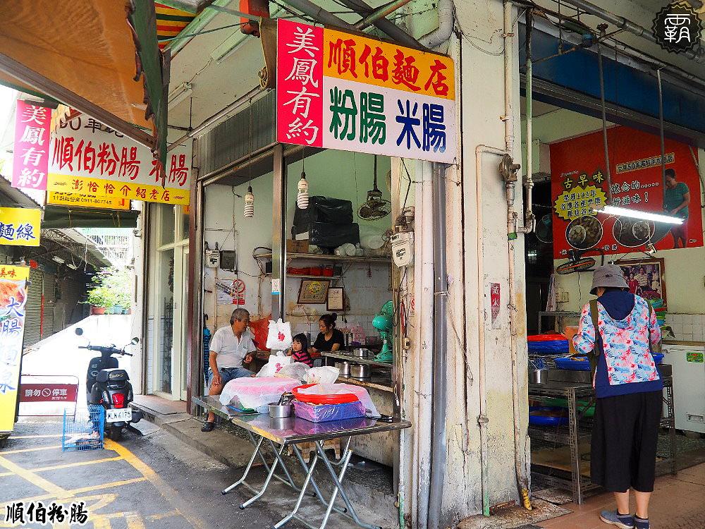 20180815195031 24 - 順伯粉腸,經營超過50年的老攤,大甲鎮瀾宮周遭獨特粉腸小吃~~