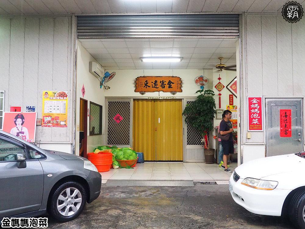 20180826150513 53 - 金媽媽泡菜,韓國人做的正統韓式泡菜,地點好隱密阿~