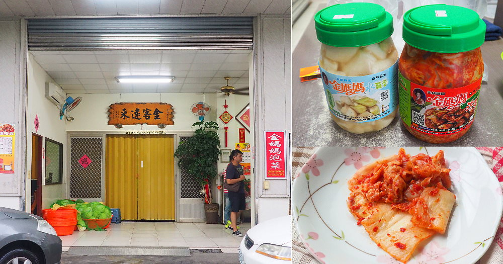 20180826153438 3 - 金媽媽泡菜,韓國人做的正統韓式泡菜,地點好隱密阿~