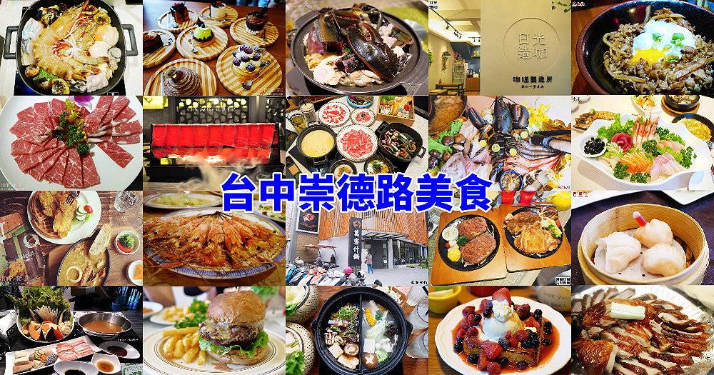 20180902233914 72 - 熱血採訪 | 崇德路日式庭園食堂,精緻簡餐含主菜有七道菜色,優雅環境下用餐舒適又超值!