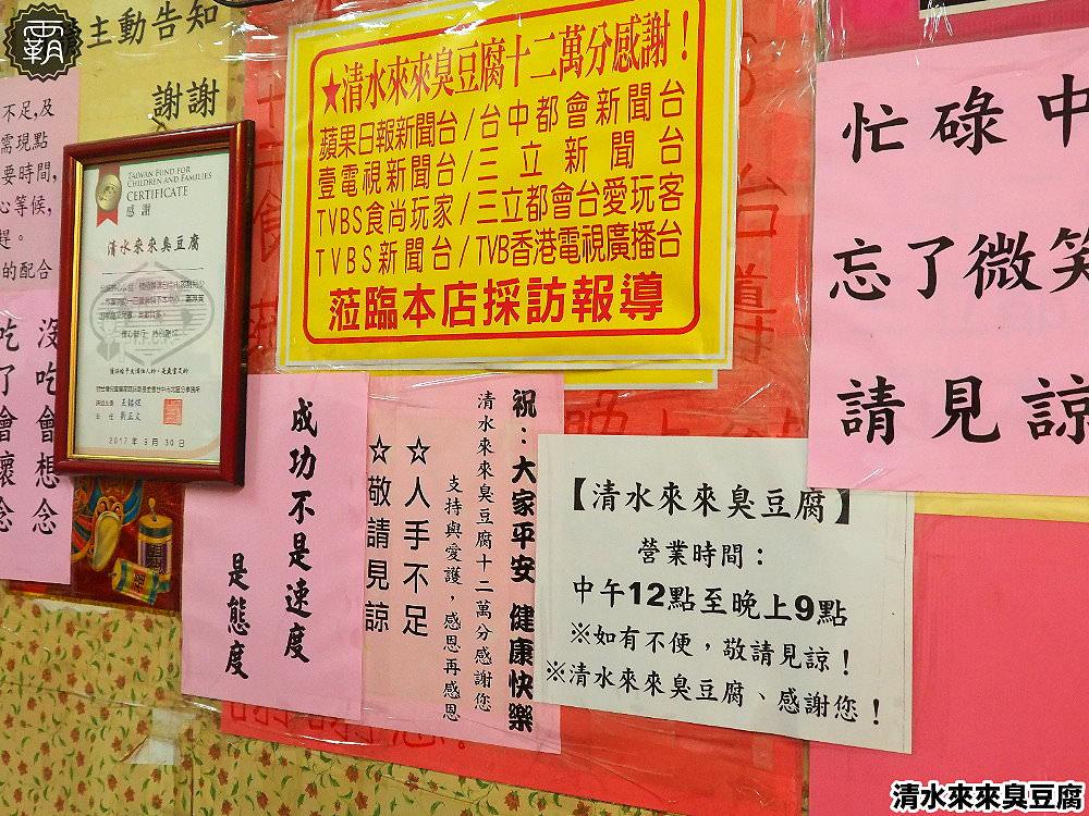 20180904195949 25 - 清水來來臭豆腐,海線臭豆腐名店,臭豆腐口味甚麼都有、甚麼都不奇怪~