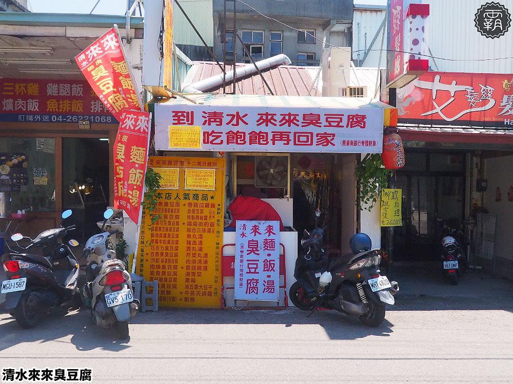 20180904195953 72 - 清水來來臭豆腐,海線臭豆腐名店,臭豆腐口味甚麼都有、甚麼都不奇怪~