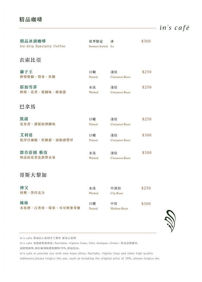 20180923193030 55 - in's cafe北屯精品咖啡,自家烘焙咖啡跟自製布丁,英倫貴族風,還有美拍植生牆~