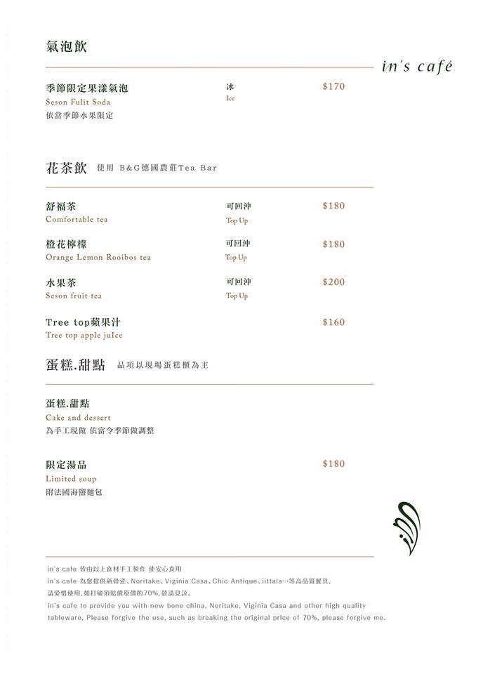 20180923193031 89 - in's cafe北屯精品咖啡,自家烘焙咖啡跟自製布丁,英倫貴族風,還有美拍植生牆~