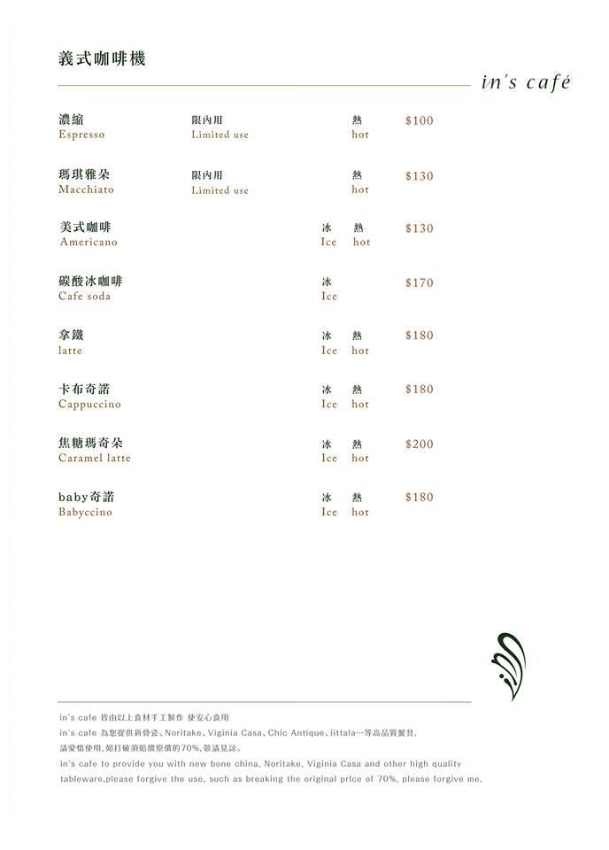 20180923193032 12 - in's cafe北屯精品咖啡,自家烘焙咖啡跟自製布丁,英倫貴族風,還有美拍植生牆~