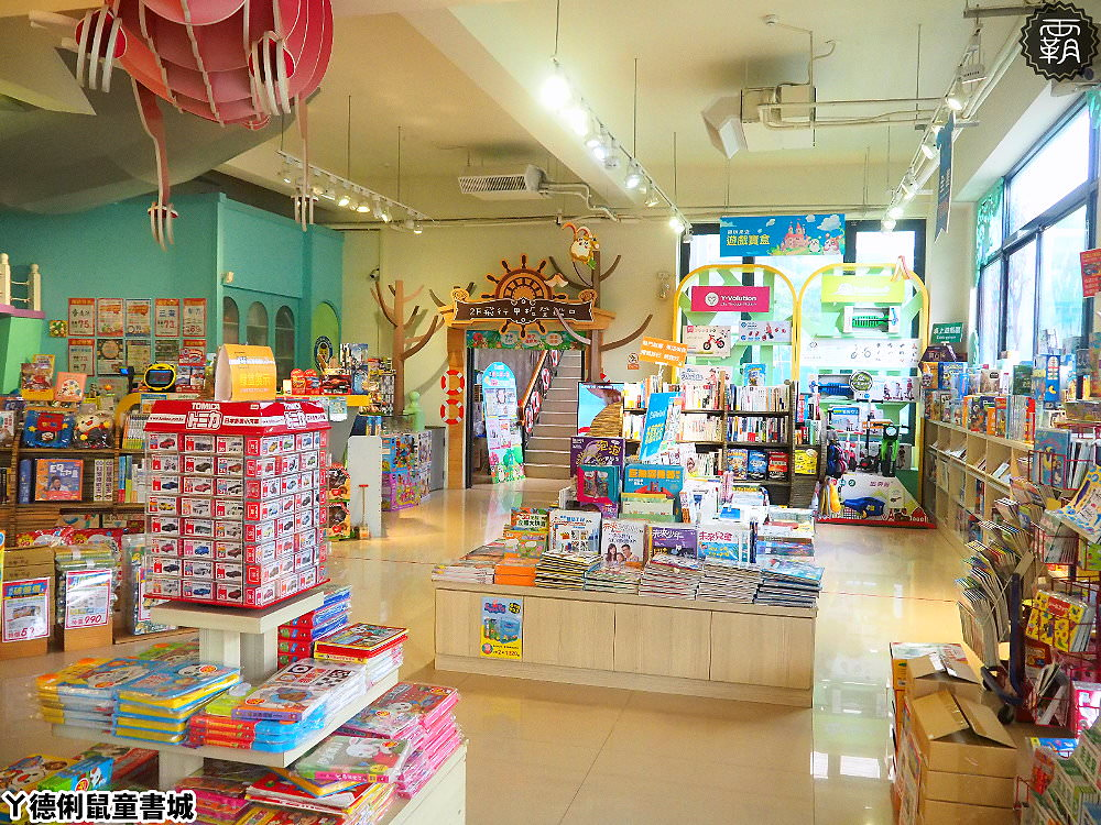 20180925231920 49 - ㄚ德俐鼠童書城│親子互動園地,有書籍玩具、DIY體驗與溜滑梯