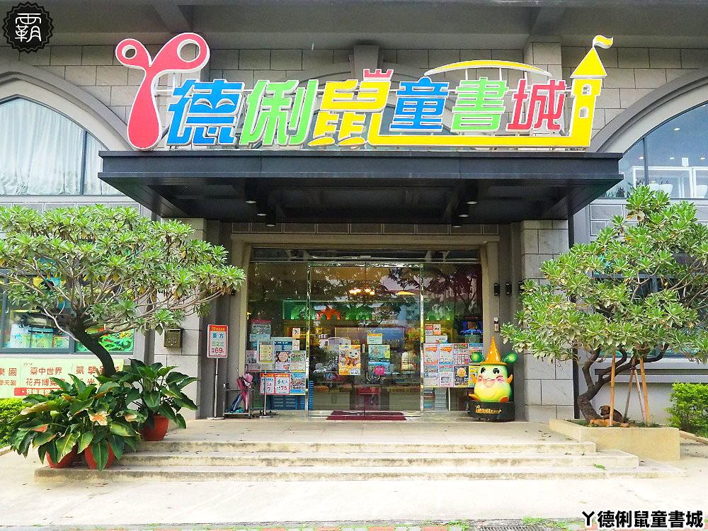 20180925232008 34 - ㄚ德俐鼠童書城│親子互動園地,有書籍玩具、DIY體驗與溜滑梯