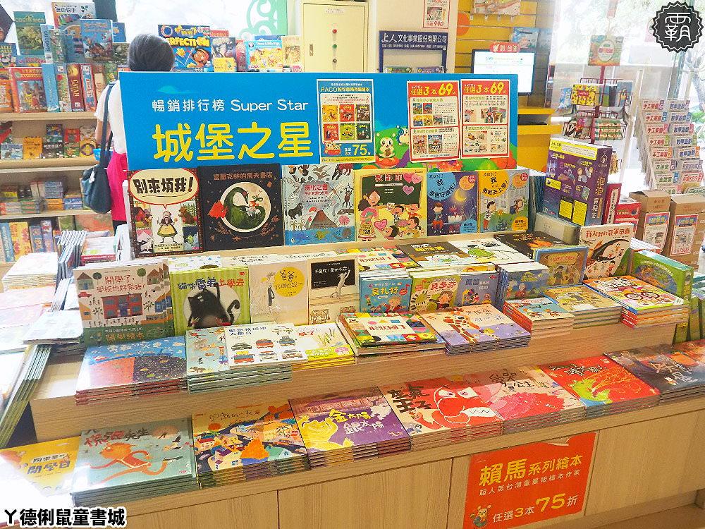 20180925232132 86 - ㄚ德俐鼠童書城│親子互動園地,有書籍玩具、DIY體驗與溜滑梯