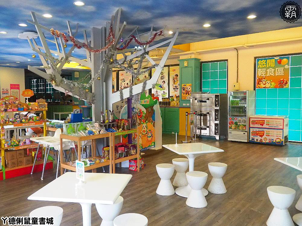 20180925232929 49 - ㄚ德俐鼠童書城│親子互動園地,有書籍玩具、DIY體驗與溜滑梯