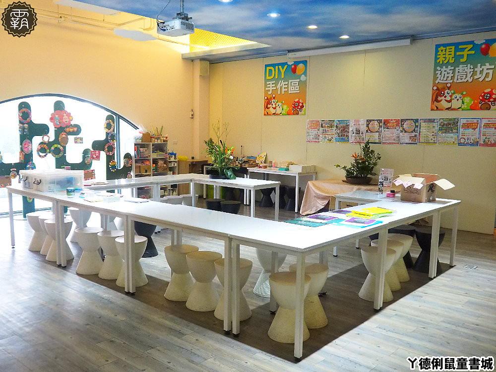 20180925232934 86 - ㄚ德俐鼠童書城│親子互動園地,有書籍玩具、DIY體驗與溜滑梯