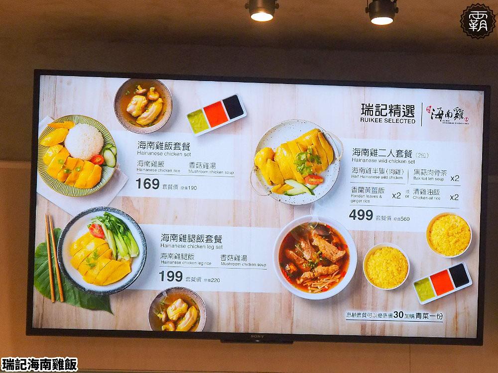 20181010203400 17 - 瑞記海南雞飯,新加坡知名海南雞飯進駐台中新光三越~~