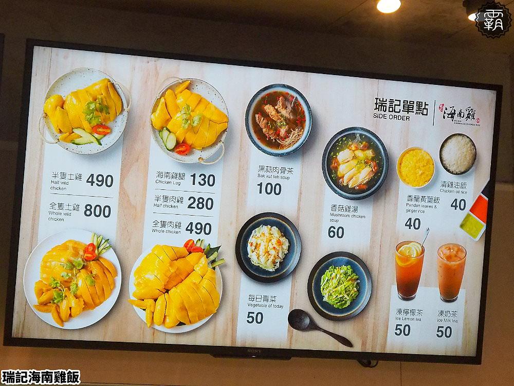 20181010203403 37 - 瑞記海南雞飯,新加坡知名海南雞飯進駐台中新光三越~~