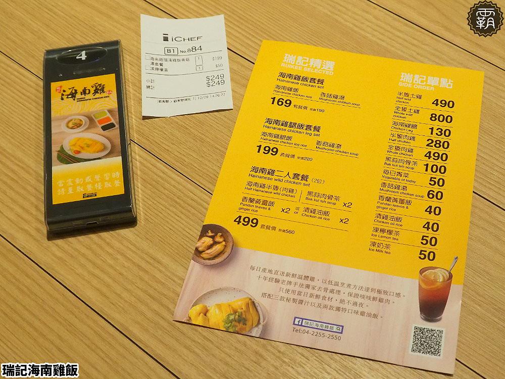 20181010203407 100 - 瑞記海南雞飯,新加坡知名海南雞飯進駐台中新光三越~~