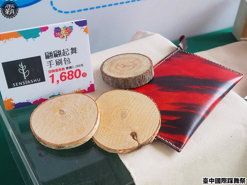 20181014005044 14 - 熱血採訪 | 2018臺中國際踩舞祭,逛市集、賞踩舞,還有機會抽大獎東京來回機票