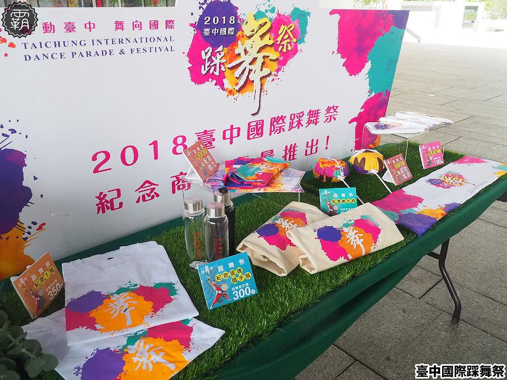 20181014005102 44 - 熱血採訪 | 2018臺中國際踩舞祭,逛市集、賞踩舞,還有機會抽大獎東京來回機票