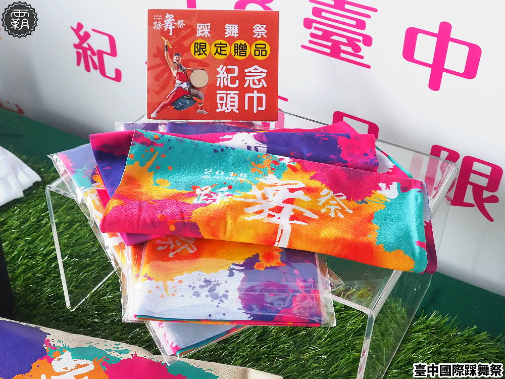 20181014005116 47 - 熱血採訪 | 2018臺中國際踩舞祭,逛市集、賞踩舞,還有機會抽大獎東京來回機票
